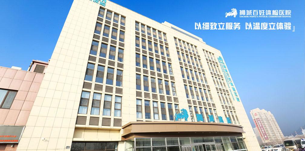 沧州体检中心,沧州健康证办理,沧州驾驶员体检,沧州体检医院电话